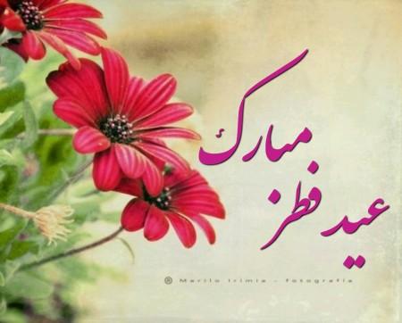 عکس نوشته پروفایل تبریک عید فطر