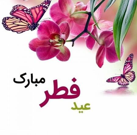 عید فطر , عید سعید فطر , عید فطر مبارک