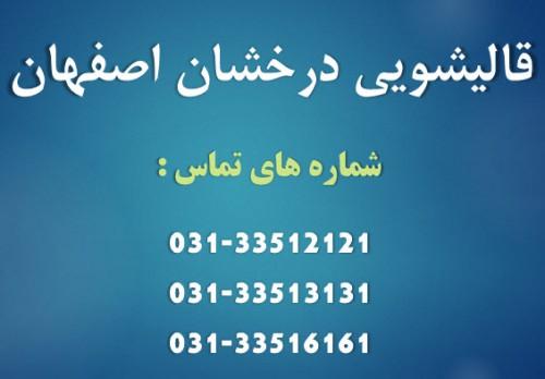 قالیشویی درخشان اصفهان